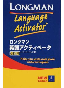 ロングマン英語アクティベータ 第2版 ペーパーバック版
