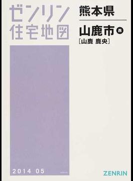 ゼンリン住宅地図熊本県山鹿市西 山鹿 鹿央