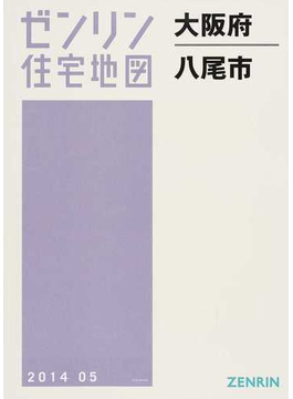 ゼンリン住宅地図大阪府八尾市