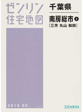 ゼンリン住宅地図千葉県南房総市 2 三芳 丸山 和田