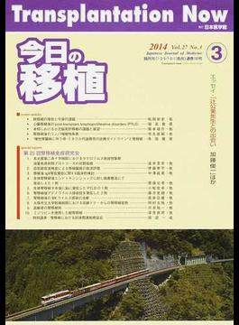 今日の移植 Vol.27No.3(2014MAY) special reports第25回腎移植免疫研究会
