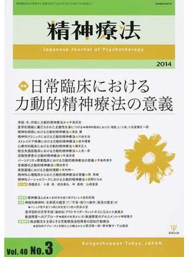 精神療法 Vol.40No.3(2014) 特集日常臨床における力動的精神療法の意義