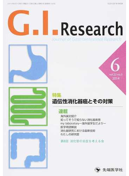 G.I.Research Journal of Gastrointestinal Research vol.22no.3(2014−6) 特集遺伝性消化器癌とその対策