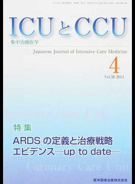 ICUとCCU 集中治療医学 Vol.38No.4(2014−4) ARDSの定義と治療戦略エビデンス−up to date−