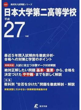 日本大学第二高等学校 27年度用