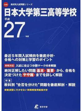 日本大学第三高等学校 27年度用