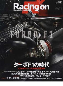Racing on Motorsport magazine 471 〈特集〉ターボF1の時代