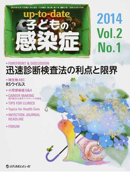 up‐to‐date子どもの感染症 Vol.2No.1(2014) FOREFRONT&DISCUSSION迅速診断検査法の利点と限界