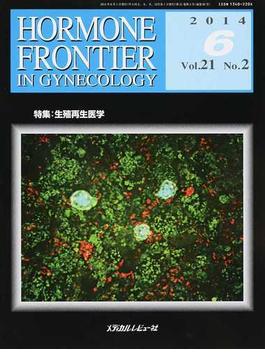 HORMONE FRONTIER IN GYNECOLOGY Vol.21No.2(2014−6) 特集・生殖再生医学