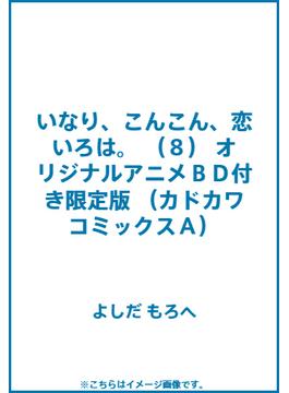 いなり、こんこん、恋いろは。 (8) オリジナルアニメBD付き限定版(角川コミックス・エース)