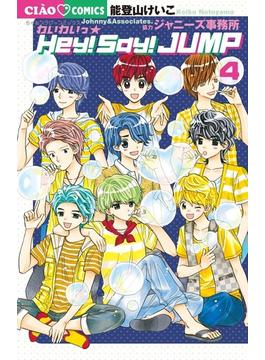 わいわいっ☆Hey!Say!JUMP 4 (ちゃおコミックス)(フラワーコミックス)