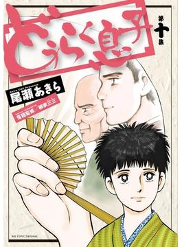 どうらく息子 10 (ビッグコミックス)(ビッグコミックス)