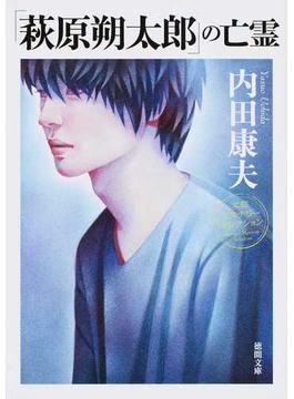 「萩原朔太郎」の亡霊 新装版(徳間文庫)