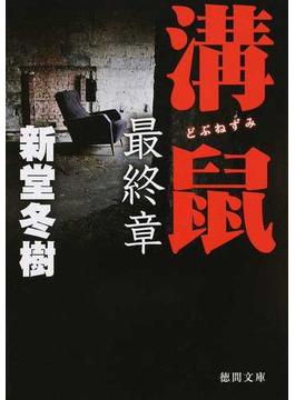 溝鼠 最終章(徳間文庫)