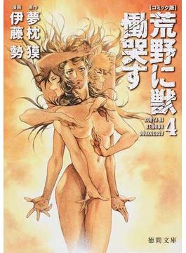 荒野に獣 慟哭す コミック版 4(徳間文庫)