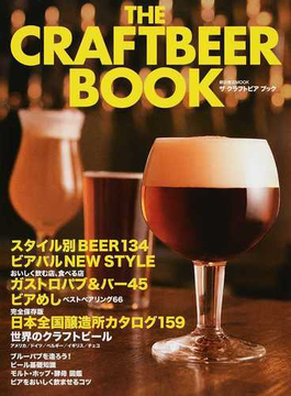 THE CRAFTBEER BOOK(柴田書店MOOK)