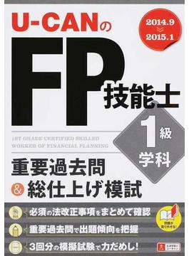 U−CANのFP技能士1級学科重要過去問&総仕上げ模試 '14〜'15年版