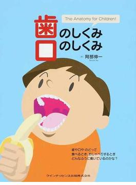 歯のしくみ口のしくみ The Anatomy for Children!