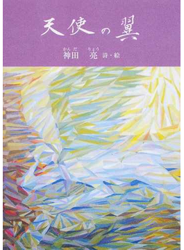 天使の翼 神田亮詩集(ジュニア・ポエム双書)