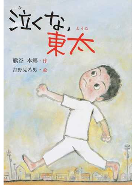 泣くな、東太(鈴の音童話)