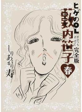 ヒゲのOL藪内笹子(BEAM COMIX文庫) 4巻セット