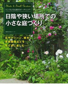 日陰や狭い場所での小さな庭づくり どこでもできる簡単ガーデニング! 花やグリーン、雑木多肉植物などをすてきに楽しむ…(主婦の友生活シリーズ)