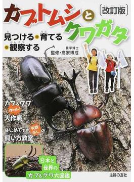 カブトムシとクワガタ 見つける・育てる・観察する 改訂版