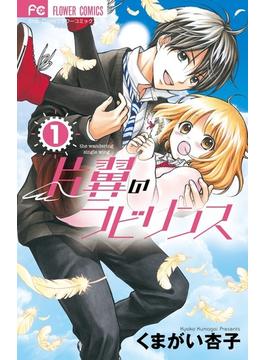 片翼のラビリンス 1 (Sho‐Comiフラワーコミックス)(少コミフラワーコミックス)