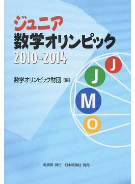 ジュニア数学オリンピック 2010−2014