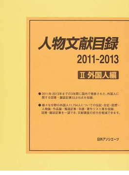 人物文献目録 2011−2013−2 外国人編