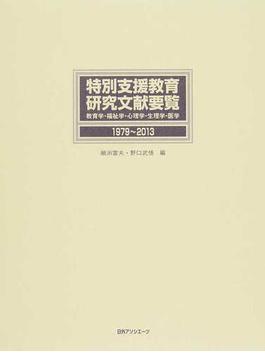 特別支援教育研究文献要覧 教育学・福祉学・心理学・生理学・医学 1979〜2013