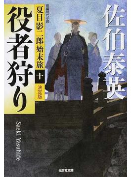 役者狩り 長編時代小説 決定版(光文社文庫)