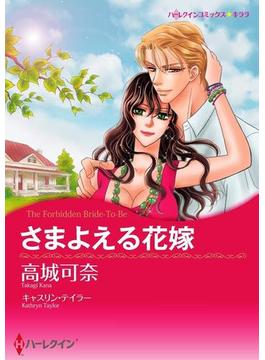 さまよえる花嫁(ハーレクインコミックス)