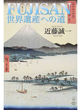 FUJISAN世界遺産への道