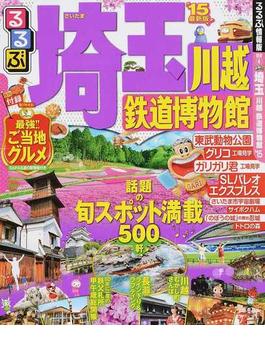 るるぶ埼玉 川越 鉄道博物館 '15