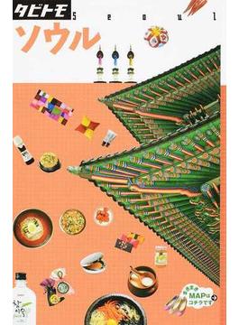 ソウル 2014(タビトモ)