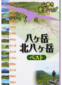 八ケ岳・北八ケ岳ベスト(山歩き安全マップ)
