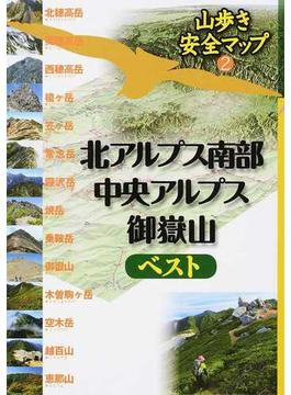 北アルプス南部・中央アルプス・御嶽山ベスト(山歩き安全マップ)