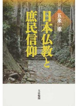 日本仏教と庶民信仰