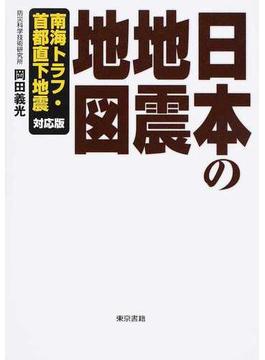 日本の地震地図 南海トラフ・首都直下地震対応版