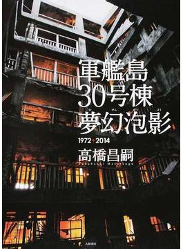 軍艦島30号棟夢幻泡影 1972+2014