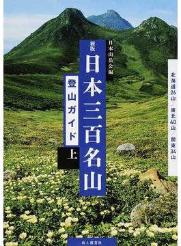 日本三百名山登山ガイド 新版 上 北海道26山/東北40山/関東34山