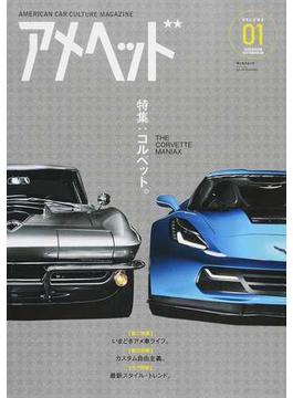 アメヘッド AMERICAN CAR CULTURE MAGAZINE VOLUME01 特集:コルベット(サンエイムック)