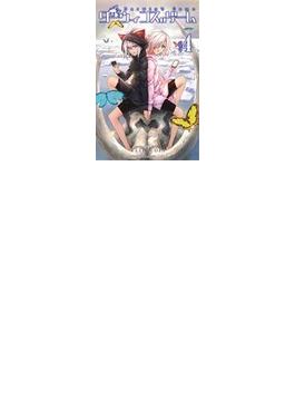 ダーウィンズゲーム 4 (少年チャンピオン・コミックス)(少年チャンピオン・コミックス)