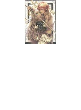 レムルローズの魔女 (ZERO−SUM COMICS)(ZERO-SUMコミックス)