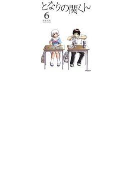 となりの関くん 6 (MFコミックス)(フラッパーシリーズ)