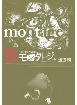 モンタージュ 三億円事件奇譚 16(ヤンマガKC)