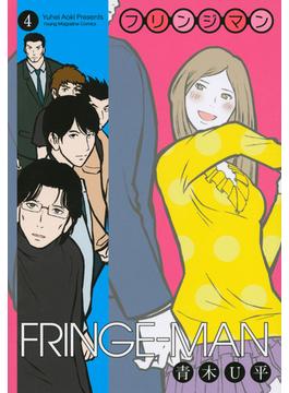 フリンジマン 4(ヤンマガKC)