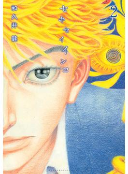セキセイインコ 2(ヤンマガKC)