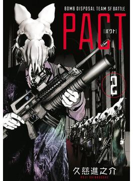 PACT 2 BOMB DISPOSAL TEAM SF BATTLE (ヤンマガKC)(ヤンマガKC)